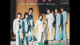 音悪し・・・ ジャッキー吉川とブルー・コメッツJackey Yoshikawa & His...