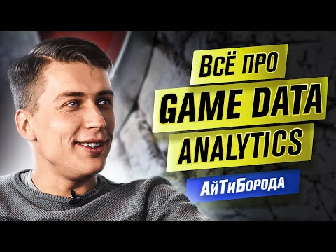 Анализ данных в играх / Нужна ли аналитику математика / Интервью с Head of Data Analytics