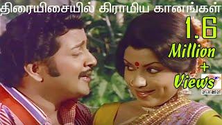 திரையிசையில் கிராமிய கானா ஜோடி பாடல்கள் -Thirai Isaiyil Gramiya Jodi padalgal H D Tamil Video Song