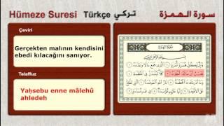 Hümeze suresi ( Türkçe تركى ) سورة الهمزة