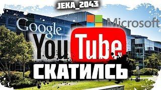 ПРОБЛЕМЫ YouTube! Блокируют децкие каналы! списывают ПРОСМОТРЫ,ЛАЙКИ...