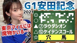 【安田記念2021】過去5年1番人気が飛んでいる…グランアレグリアの運命やいかに…【競馬予想】