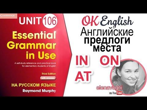 Unit 106 Предлоги места IN, AT, ON (Урок 1)