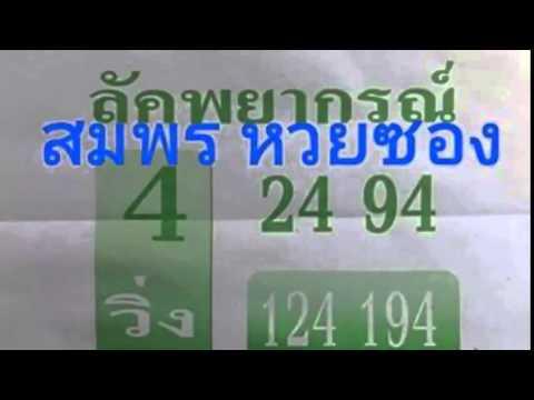 หวยซองลัคพยากรณ์ งวดวันที่ 1/08/58 (วิ่งแม่นมากๆ)