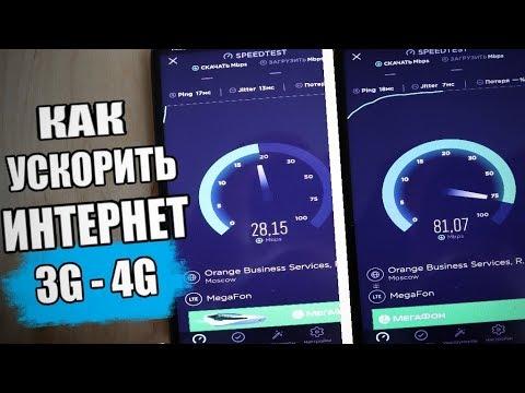 УСКОРИЛ ИНТЕРНЕТ На Смартфоне Xiaomi, 3g Пушка не нужна!!