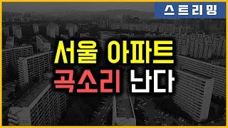 서울 아파트 - 곡소리 난다