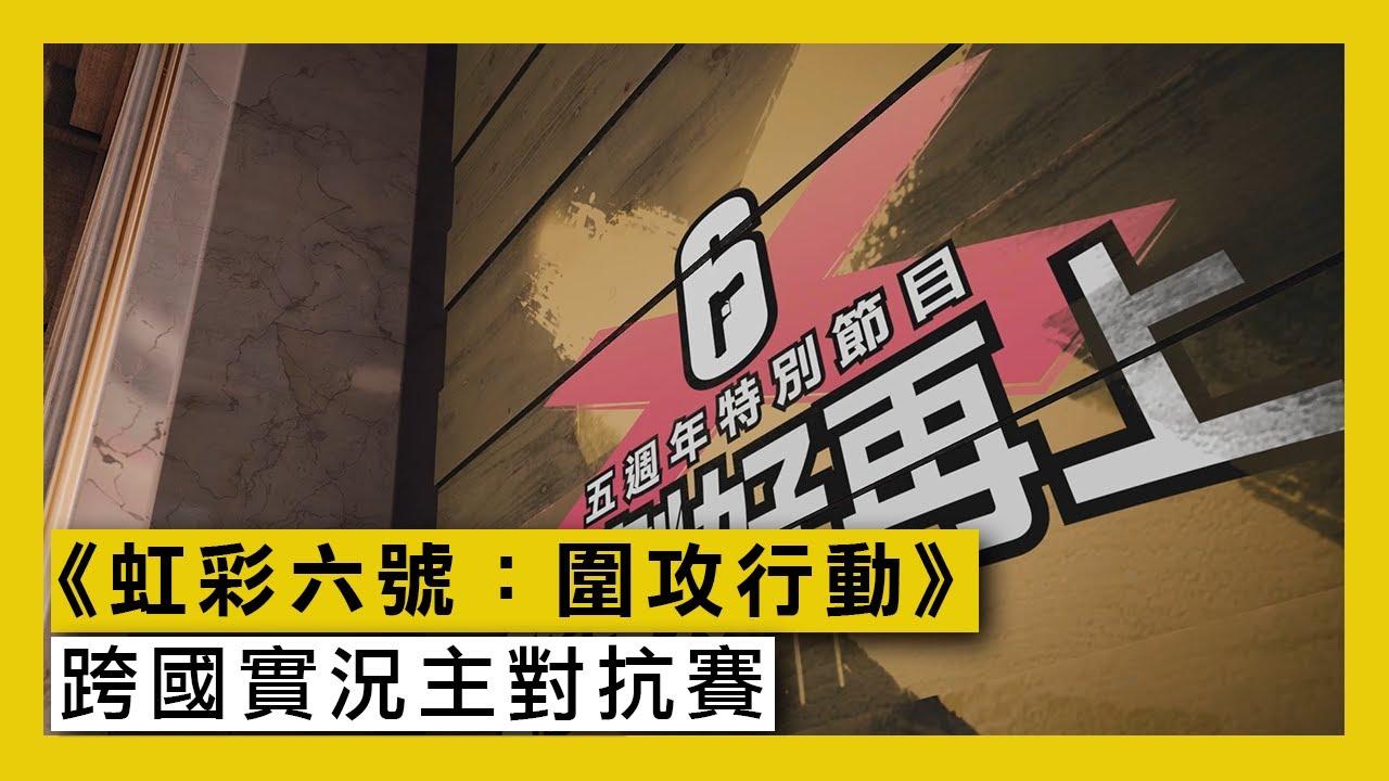 《虹彩六號:圍攻行動》「計劃好再上」跨國實況主對抗賽 - Rainbow Six Siege