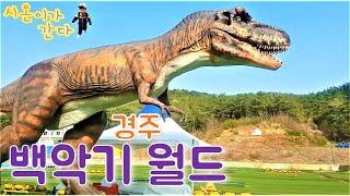 Download Video 경주 백악기 월드   공룡워킹 쇼   공룡 박물관   경주여행   아이와 가볼만한 곳   가족여행 MP3 3GP MP4