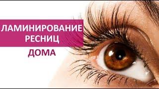 🔴 ЛАМИНИРОВАНИЕ РЕСНИЦ В ДОМАШНИХ УСЛОВИЯХ  ★ Women Beauty Club