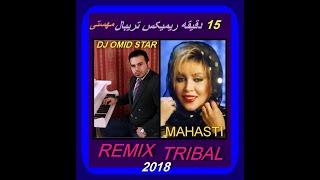 15 دقیقه ریمیکس تریبال بهترین آهنگ های مهستی توسط DJ OMID STAR