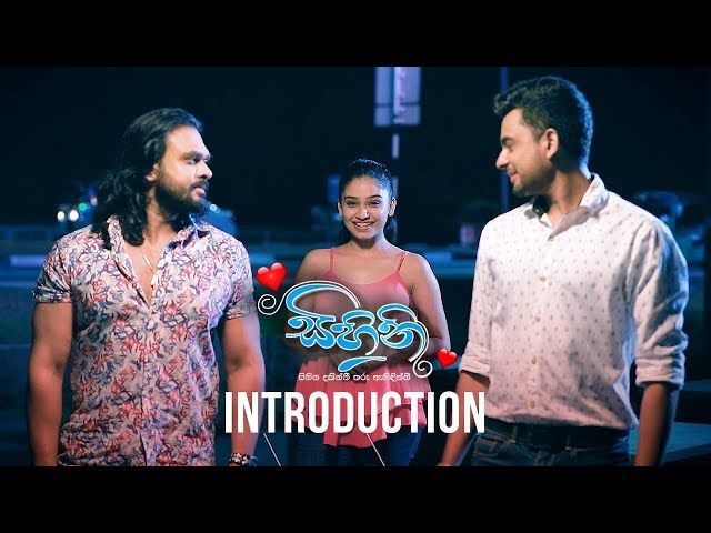 Sihini | Introduction - (2020-02-03) | ITN