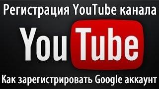 Как создать гугл аккаунт. Пошаговая инструкция по регистрации YouTube (ютуб) канала