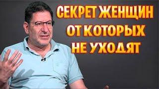 Лабковский - Секрет женщин, от которых не уходят!