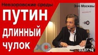 Путин длинный чулок. Невзоровские среды 03.07.19 из студии в Гельвеции