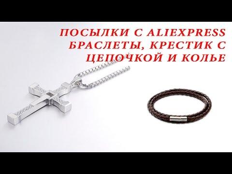 Посылки с Aliexpress #11. Браслеты, крестик с цепочкой и колье