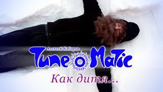 Tune-O-Matic | Тюноматик - Как дитя (Официальное видео, 2021)