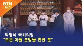 "[BTN뉴스] 박병석 국회의장 ""모든 이들 본…"
