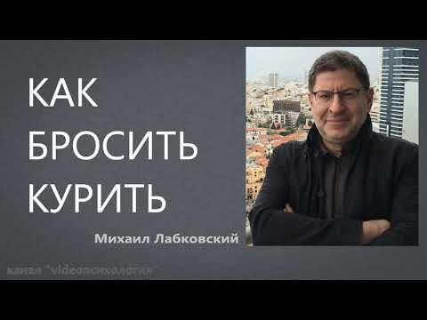 Как бросить курить Михаил Лабковский