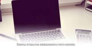 Открыть оффшорный счет онлайн(Открыть оффшорный счет онлайн https://offshorewealth.info/offshore-bank-accounts/c8-offshore-bank-accounts/opening-offshore-account-online/ ..., 2015-07-09T11:58:24.000Z)