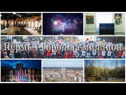 Пермь. Туристические маршруты, памятники, музеи, экстрим-парк, райский сад и салют на 9 мая
