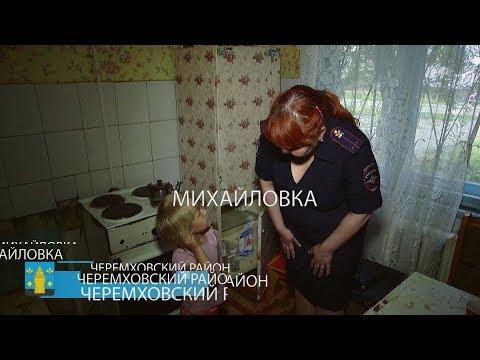 В борьбе с преступностью. День профилактики прошёл в Михайловке. Черемховский район
