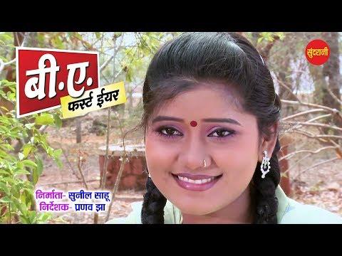 Best Comedy Scene | Movie - B A First Year | New Chhattisgarhi Movie Clip