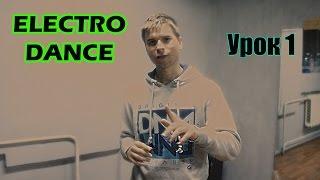 Electro Dance Урок 1