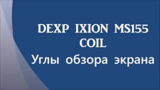 DEXP IXION MS155 COIL   углы обзора экрана