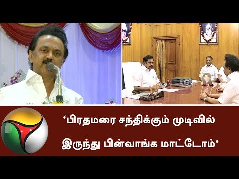 We won't step back from the decision of meeting PM on Cauvery issue, says M.K.Stalin