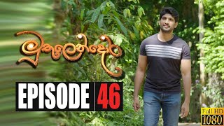 Muthulendora | Episode 46 16th June 2020 Thumbnail