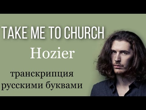 Take Me To Church - Hozier (транскрипция/кирилизация русскими буквами)