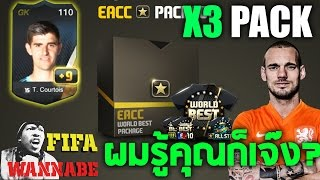 กล่องดำ EEAC WB x3 Pack พร้อมหวด+9 T. Courtois wannabeFIFA EP.58