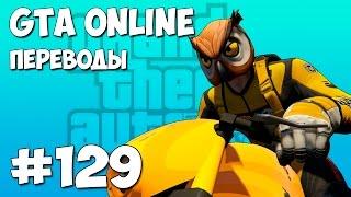 GTA 5 Online Смешные моменты (перевод) #129 - Дом енота и филина