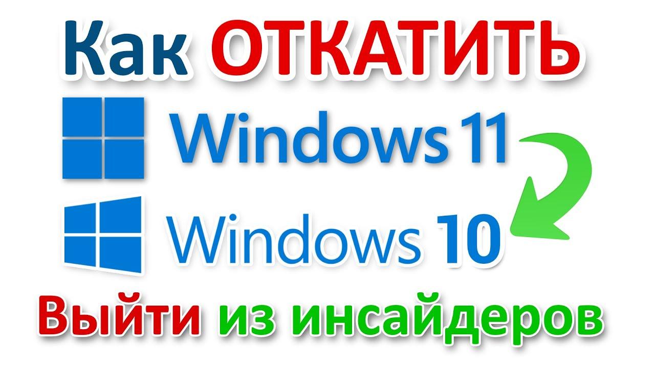 Windows 11 откатить обновление обратно к Windows 10