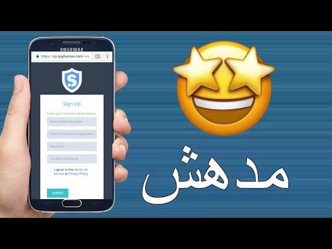 هذا التطبيق هو اخطر تطبيق للتجسس على الواتساب والمكالمات والصور...- سارع بالتجربة !
