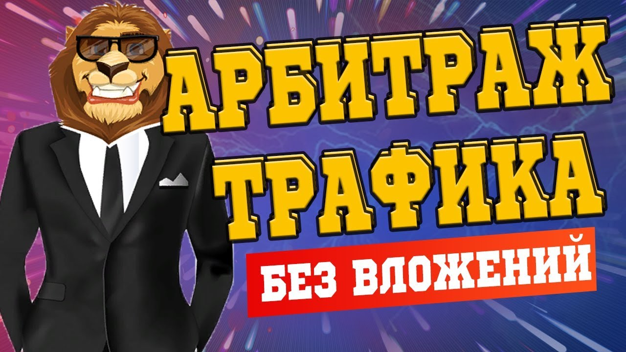 Арбитраж трафика 2019. Заработок от 3000 рублей в день с нуля