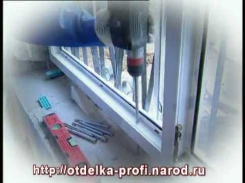 видео: Монтаж ПВХ-окон