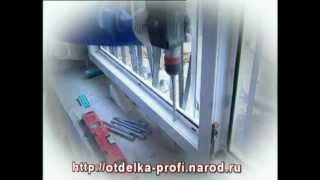 Монтаж ПВХ-окон(, 2013-01-29T11:17:48.000Z)