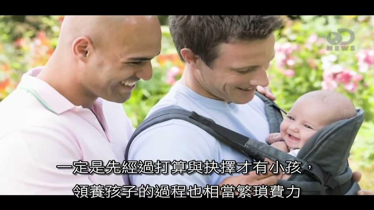 同性婚姻家庭撫養小孩的研究報告 Discovery News - YouTube