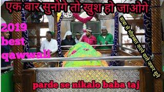 Baba tajuddin new qawwali ||parde se nikal mere baba tajuddin ||best qawwali 2019