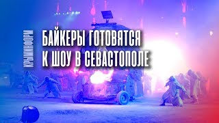 """""""Ночные волки"""" готовятся к байк-шоу в Севастополе"""