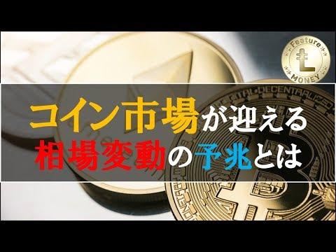 仮想通貨News:コイン市場が迎える相場変動の予兆とは