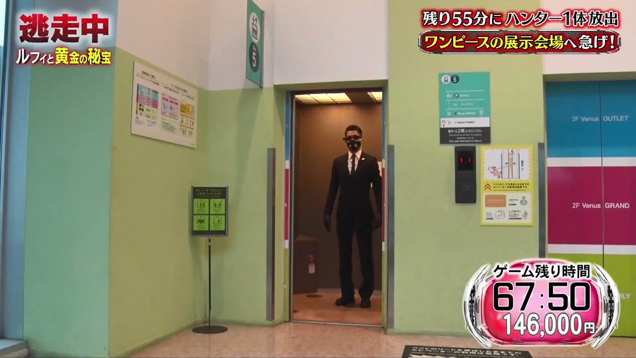 【逃走中】エレベーターからハンター...