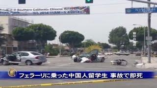 フェラーリに乗った中国人留学生 事故で即死 thumbnail
