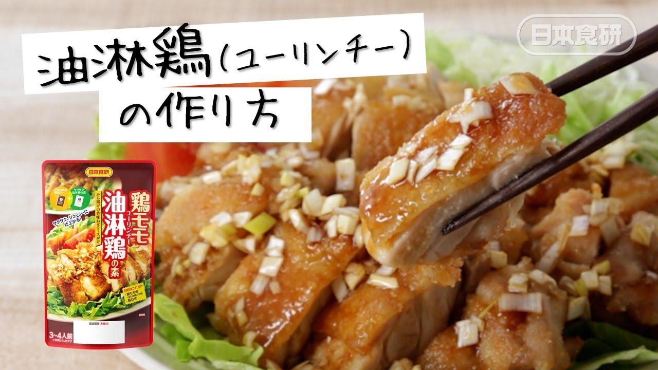 淋鶏 ソース 油