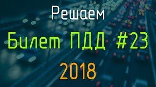 Решаем Билет ПДД №23 / Экзамен ГИБДД онлайн 2018