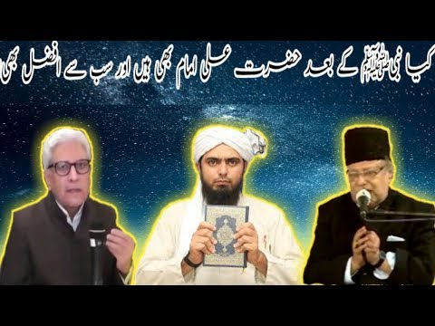 Kia Nabi Pak Ke Baad Hazrat Ali Imam Bhi Hain Or Sab Se Afzal Bhi By Javed Ghamidi Ali Mirza Talib