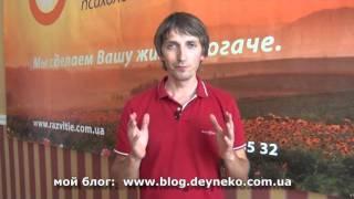 Как найти идею для бизнеса(http://www.blog.deyneko.com.ua видео тренинг Евгения Дейнеко