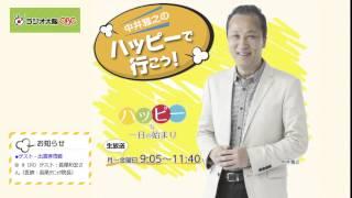 2014年6月9日(月) ラジオ大阪 OBC 1314kHz 『中井雅之のハッピーで行こ...