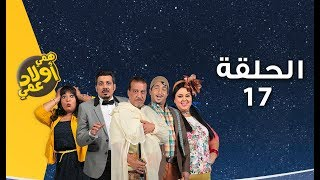 Hami Wlad Aami - Ep 17 همي أولاد عمي - الحلقة